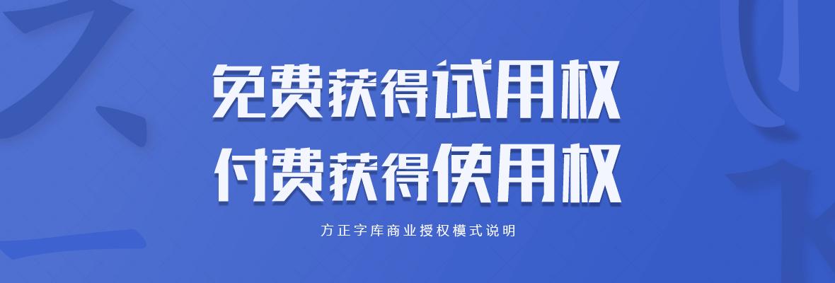 方正字库商业模式说明