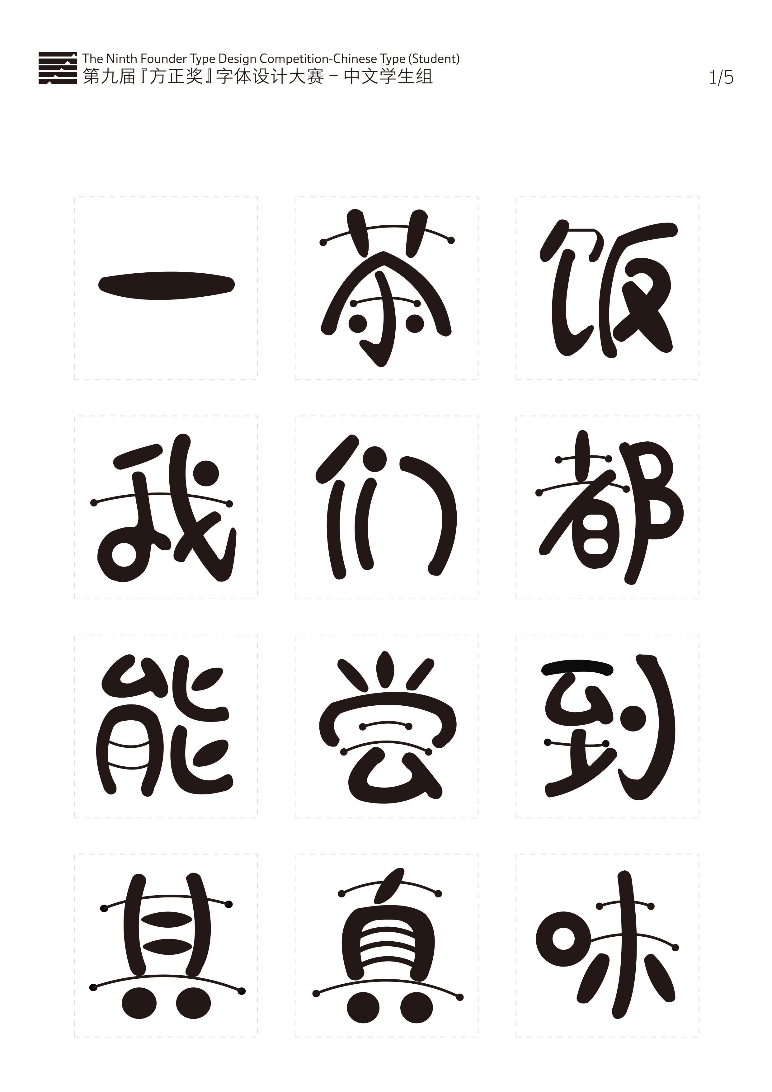 改为圆形,体现出中国人对圆形独特的感情,圆形不仅显得可爱,更让人有