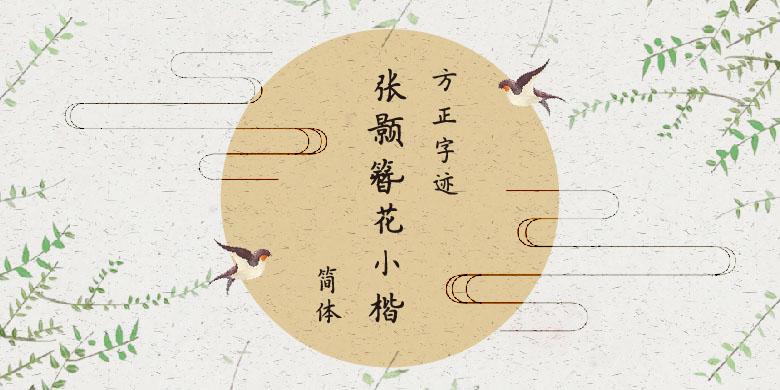 方正字跡-張顥簪花小楷
