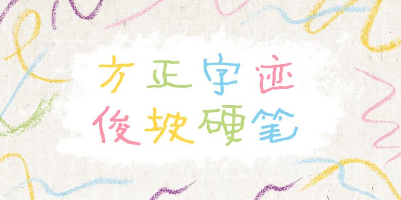 方正字迹-俊坡硬笔