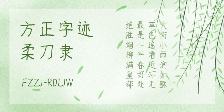 方正字跡-柔刀隸