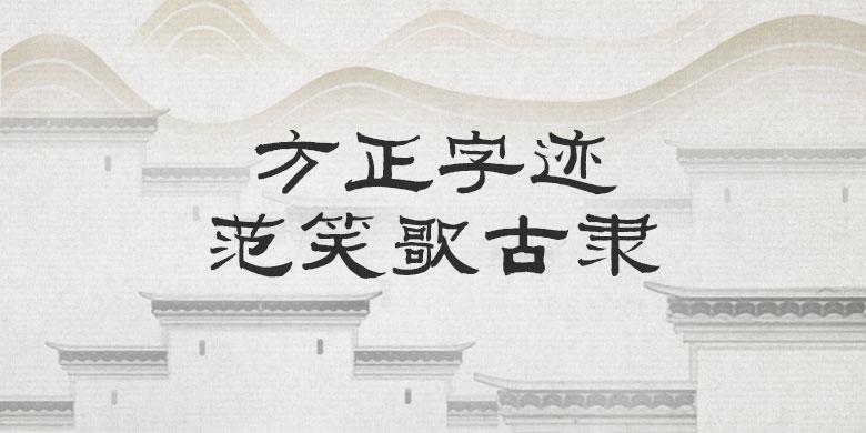 方正字跡-范笑歌古隸