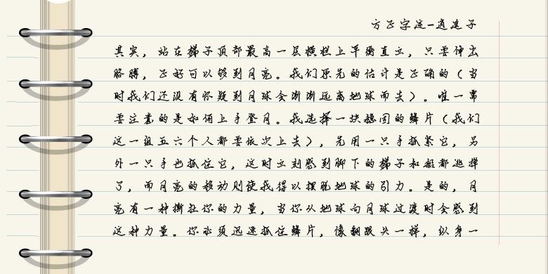 方正字跡-逍遙子