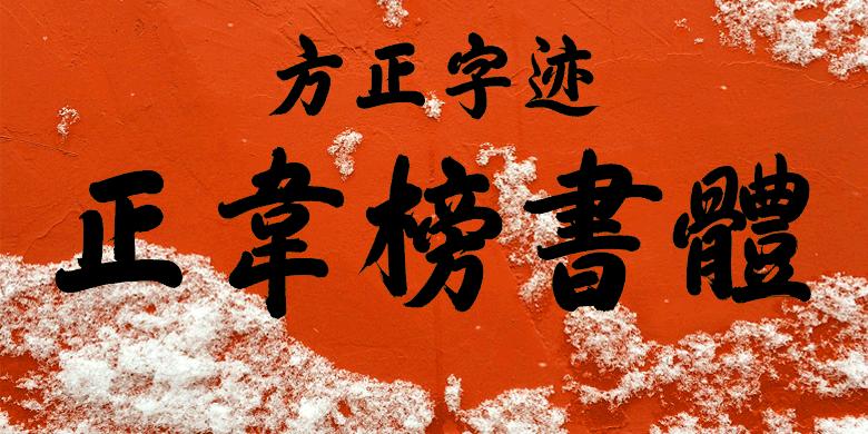 方正字迹-正韦榜书体