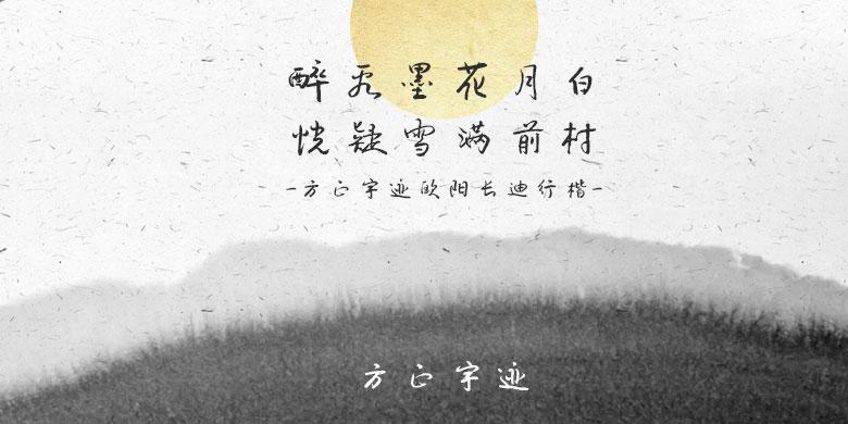 方正字跡-歐陽長迪行楷