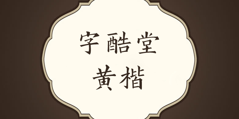字酷堂黄楷