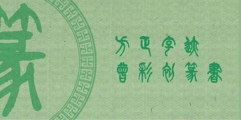 方正字跡-曾彩初篆書
