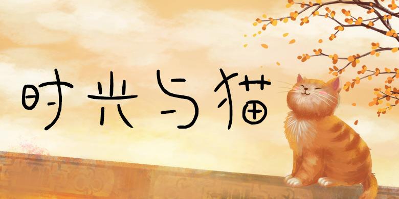 方正手迹-时光与猫