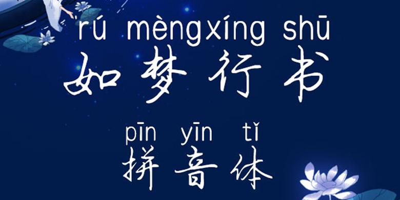 方正手跡-如夢行書拼音體