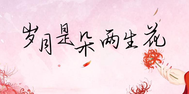 方正手跡-歲月是朵兩生花