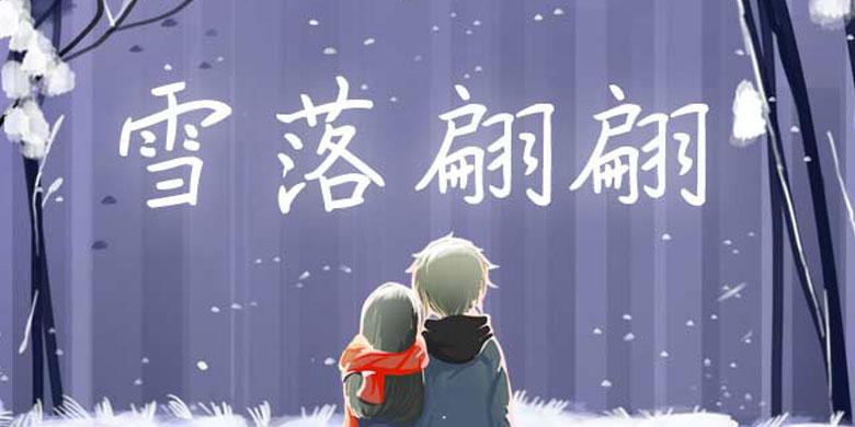 方正手跡-雪落翩翩