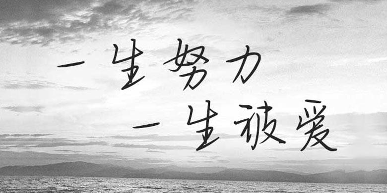 方正手迹-一生努力一生被爱